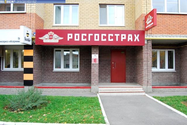 Арбитражный суд Ростовской области оштрафовал Росгосстрах на 11 млн рублей за навязывание техосмотра